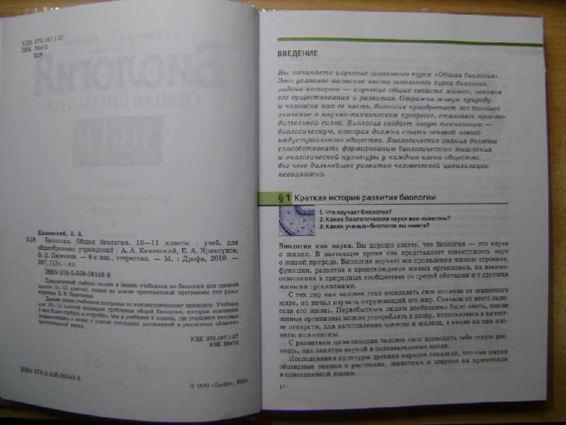 гдз по биологии общая биология 10-11 класс пасечник гдз