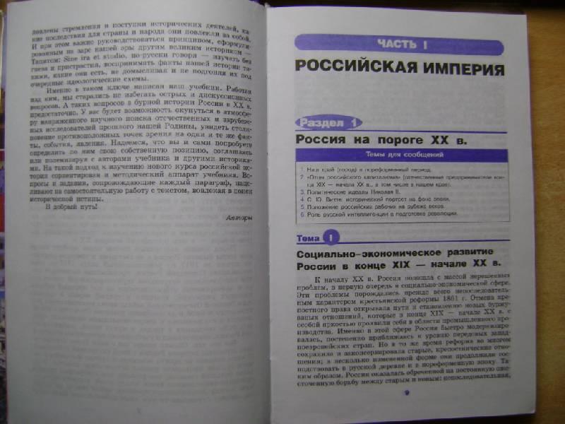 Щетинов 11 гдз история класс