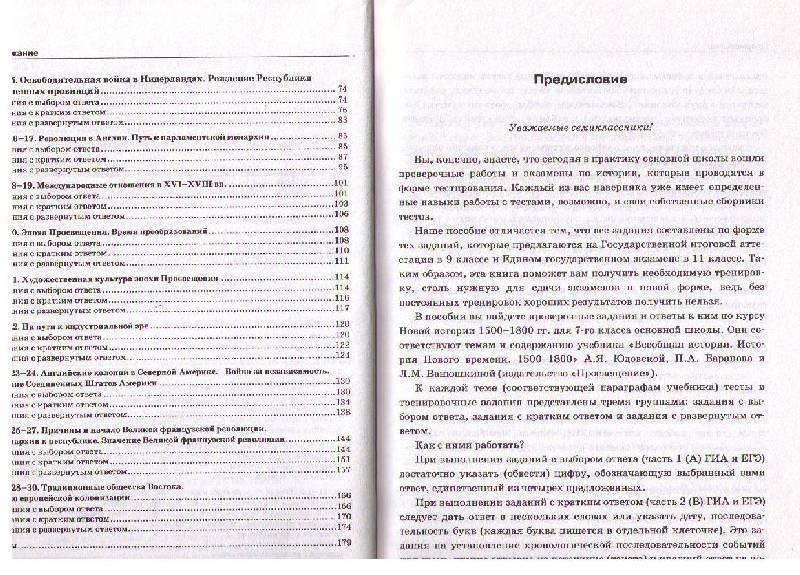 Ответы на проверочные работы по учебнику история нового времени 7 класс баранов ванюшкина