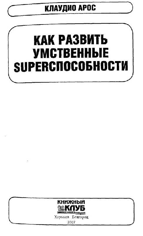 Иллюстрация 1 из 14 для Как развить умственные Superспособности - Клаудио Арос | Лабиринт - книги. Источник: Юта