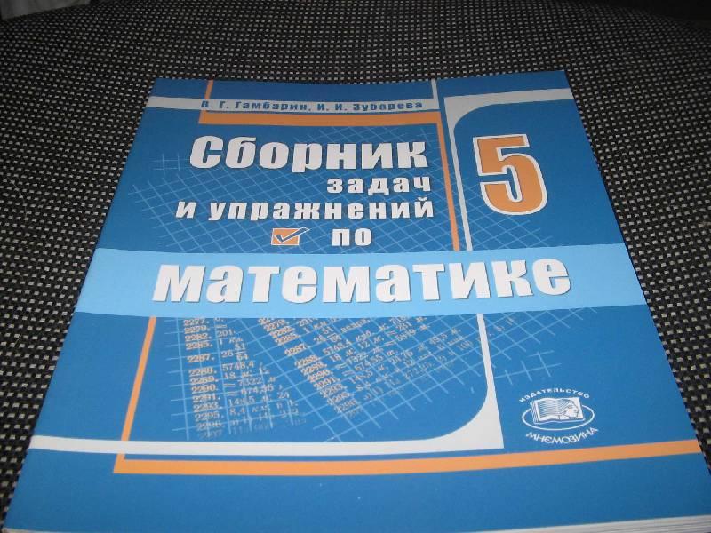 в.г книга гамбарин, и.и. решебник зубарева математике по