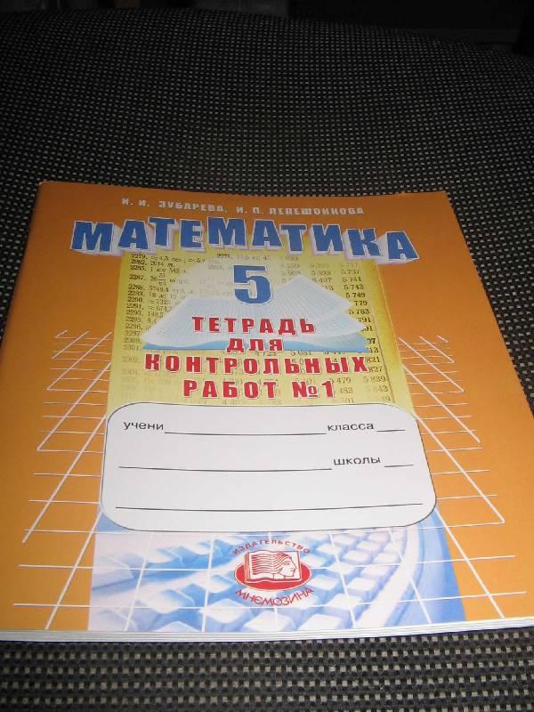 Тетрадь для контрольных работ по математике 5 класс программма