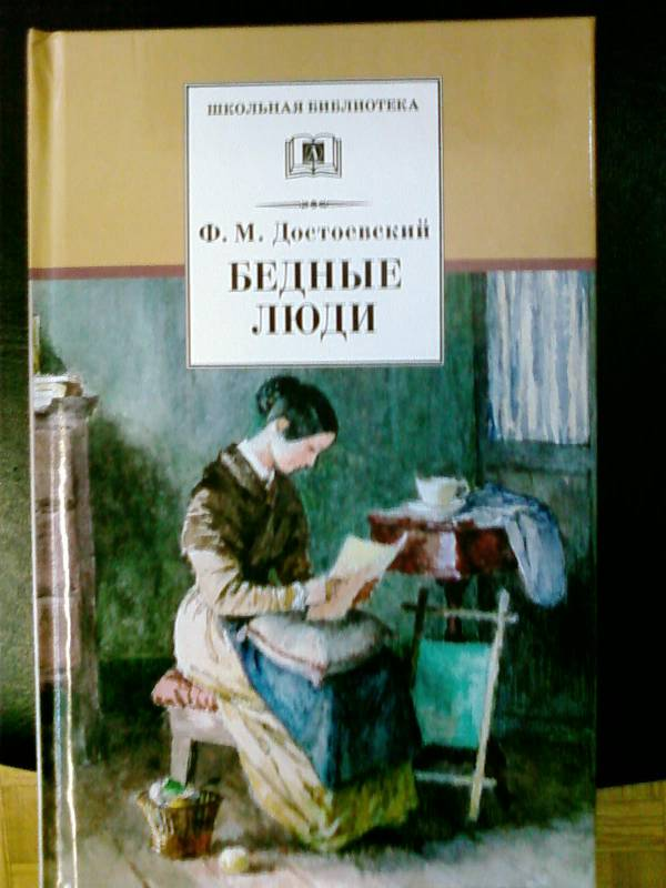 Иллюстрация 1 из 33 для Бедные люди - Федор Достоевский   Лабиринт - книги. Источник: lettrice
