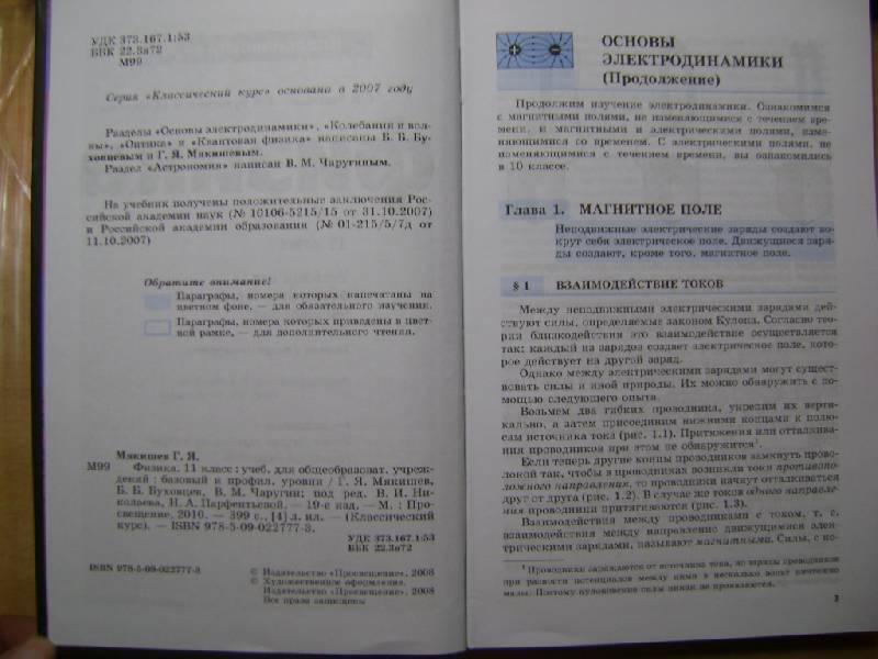Электронный Учебник Физика 11 Класс Мякишев
