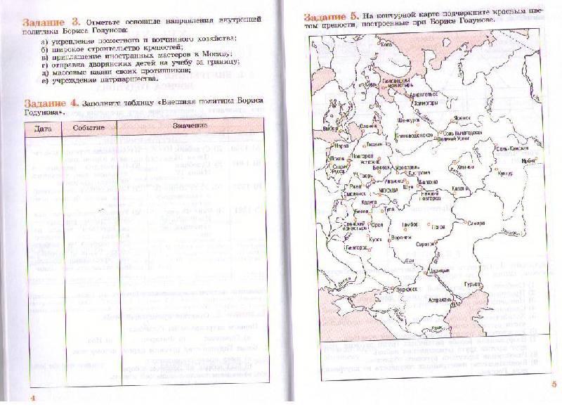 Класс по тетради за россии 8 гдз истории по