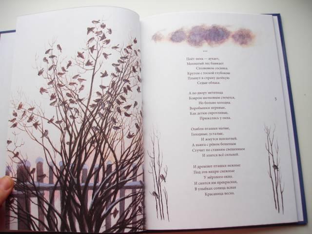 книги фото есенина