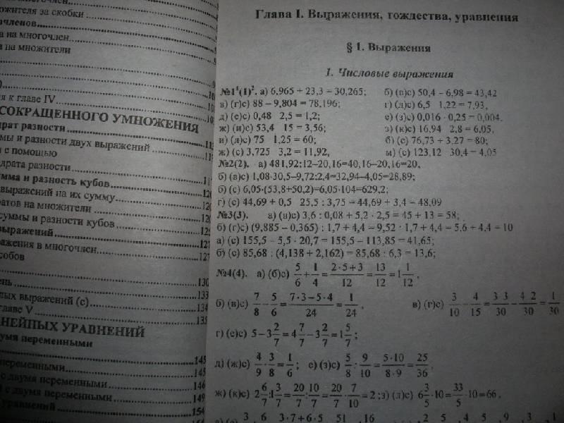 Домашняя работа по алгебре 7 класс dbktyrby