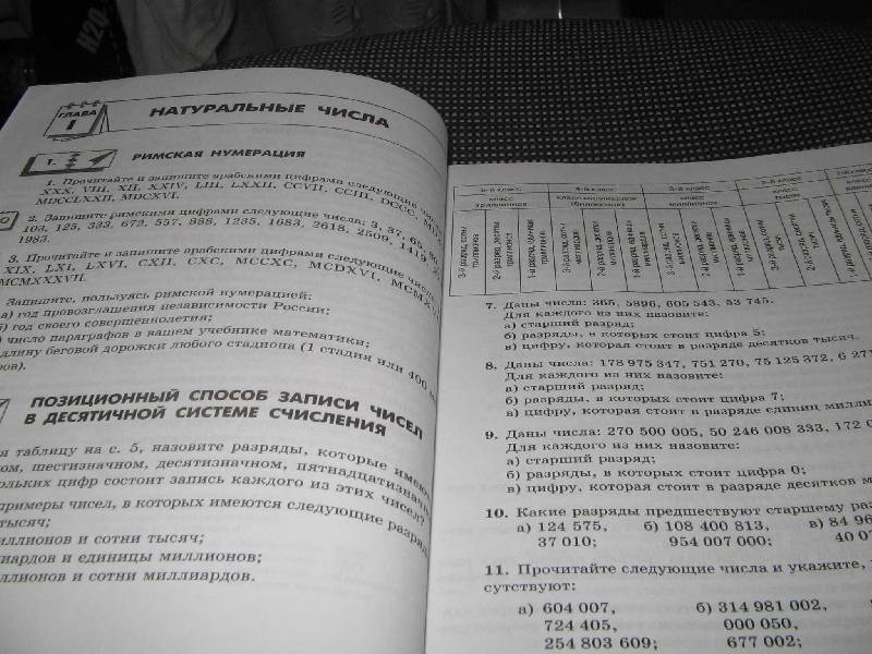 Решебник по математике сборник 5 класс зубарева гамбарин