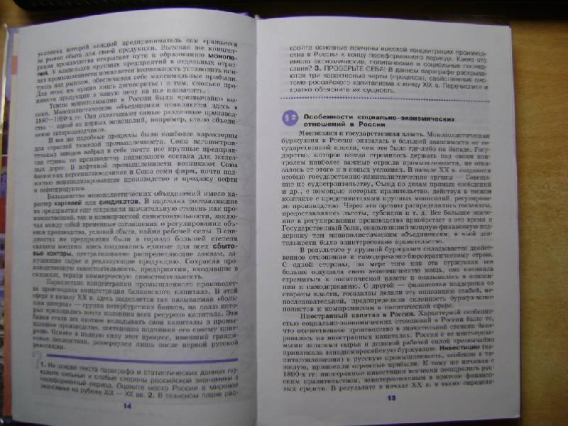 Решебник история 11 класс левандовский