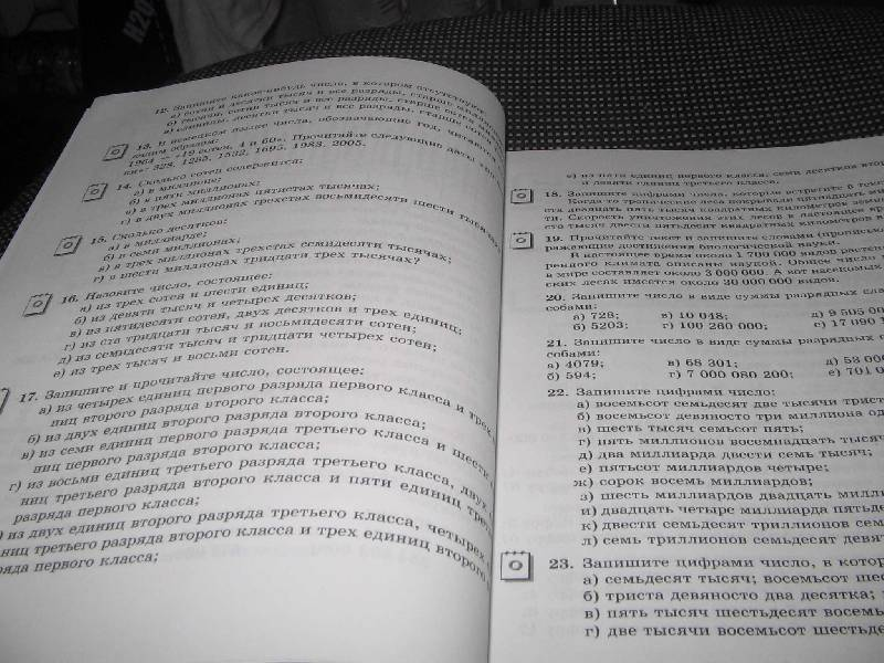 6 задач гамбарин математике класс сборника решебник по