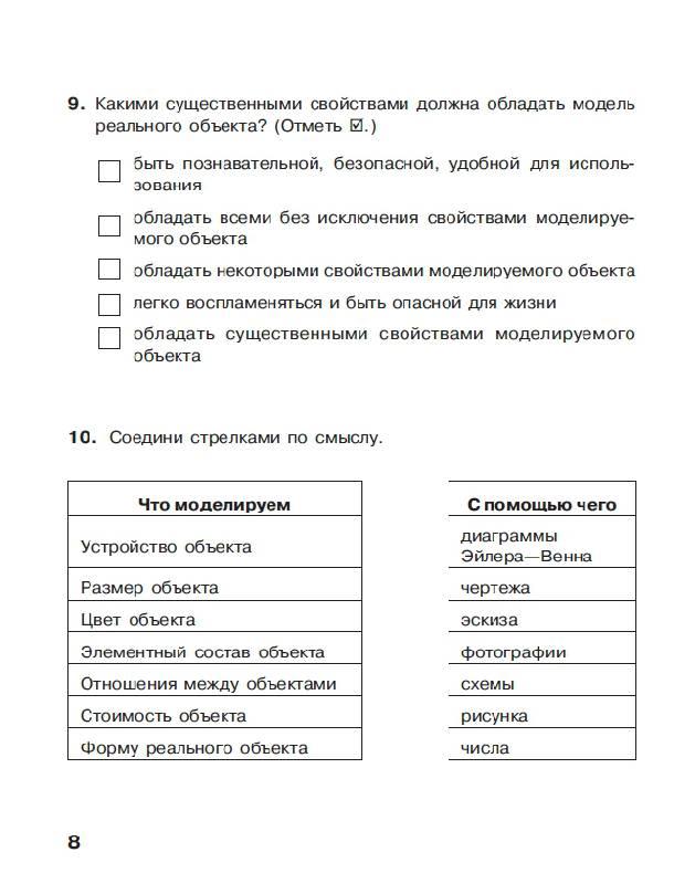 Информатике ек цор класс по гдз 9