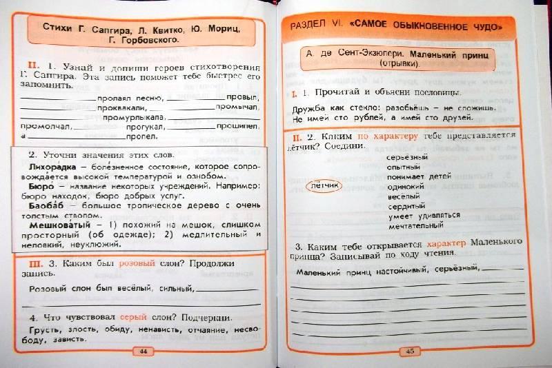 Методические рекомендации литературное чтение бунеев 2 класс