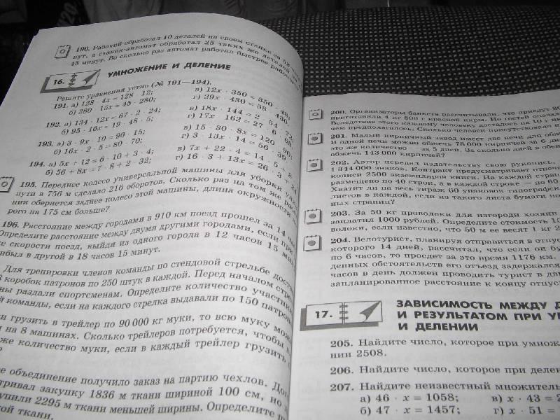 Гдз по задачнику по математике 6 класс гамбарин