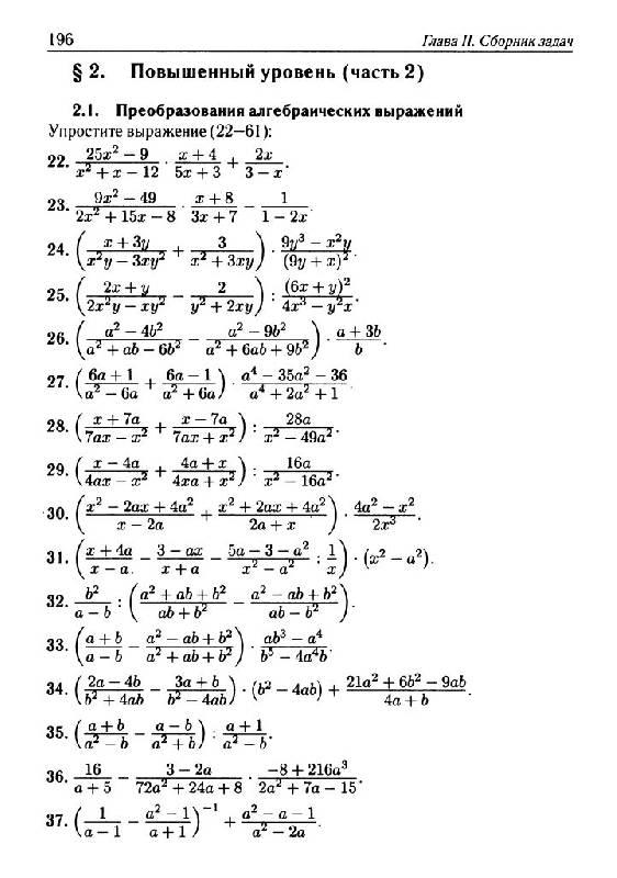 9 лысенко ответы класс математике и решения гдз по огэ 2019