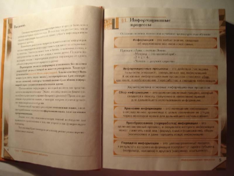 мищенчука гдз русской литературе