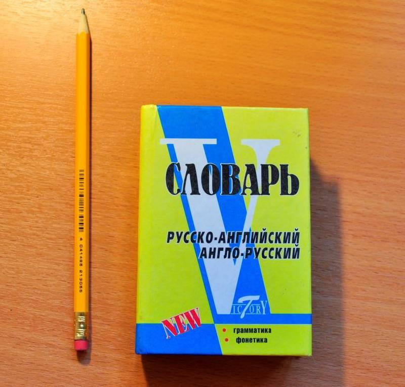 Иллюстрация 1 из 5 для Русско-английский и англо-русский словарь | Лабиринт - книги. Источник: Макотренко  Наталья