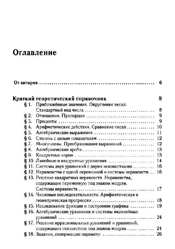 Ответы на гиа 2018 9 класс фф лысенко