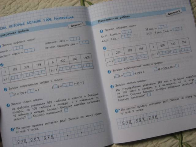 Математика с.и.волкова проверочные работы 4 класс