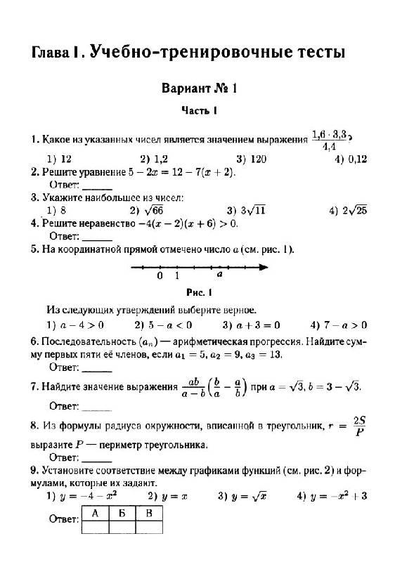 Учебно-тренировочные Тесты По Математике Лысенко 11 Класс 2019 Решебник