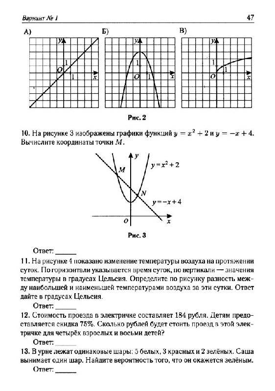 Ответы гиа-13 по математике 9 класс лысенко