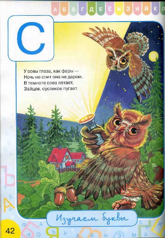 Иллюстрация 1 из 3 для Первый шаг к школе - Ольга Шуваева   Лабиринт - книги. Источник: tatiana802
