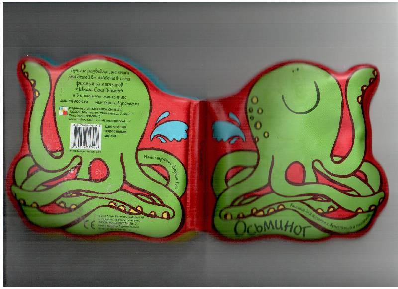 Иллюстрация 1 из 4 для Книжка для купания с игрушкой. Осьминог - Лариса Бурмистрова | Лабиринт - книги. Источник: gabi