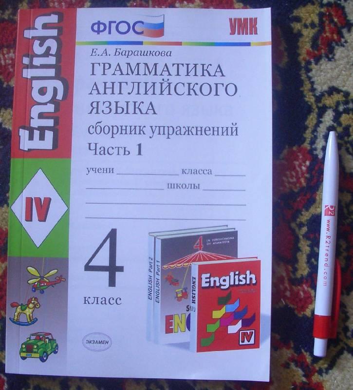 Е А Барашкова Грамматика Английского Языка Решебник 4 Класс1 Часть
