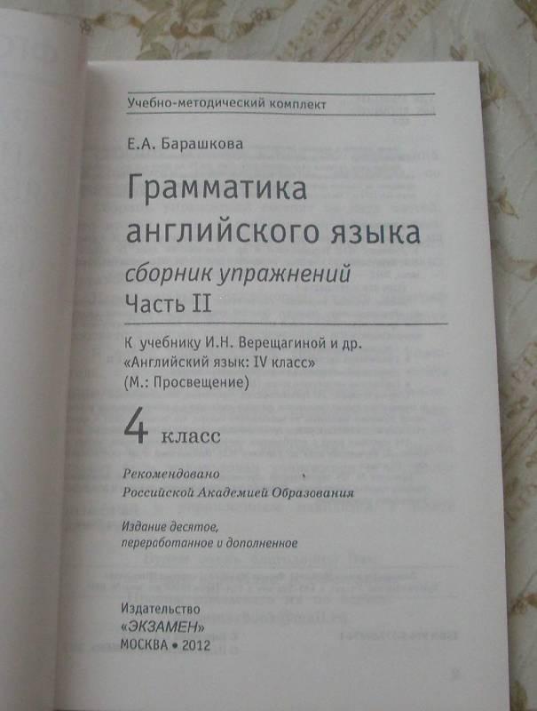 гдз грамматика английского языка сборник упражнений 2 класс барашкова 2019