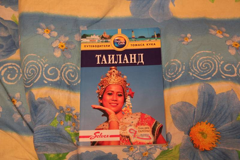 Иллюстрация 1 из 10 для Таиланд. Путеводитель - Бен Дэвис | Лабиринт - книги. Источник: Аннетте