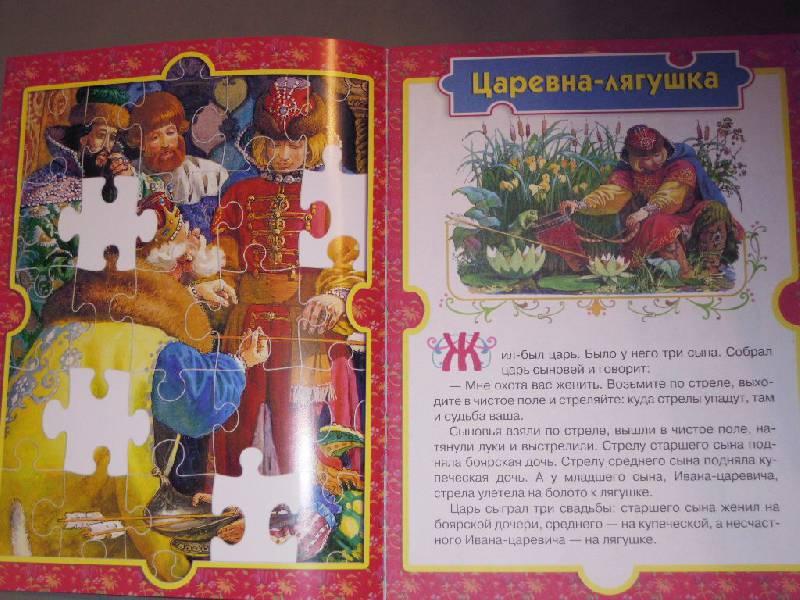 Иллюстрация 1 из 4 для Наклейки-паззлы. Царевна-лягушка   Лабиринт - книги. Источник: Iwolga
