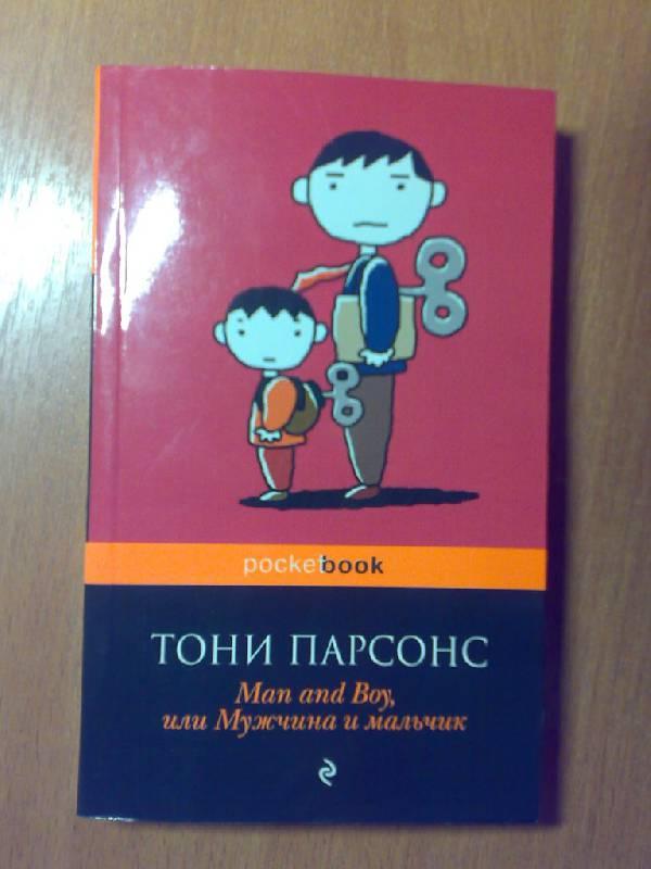 Иллюстрация 1 из 6 для Man and Boy, или Мужчина и мальчик - Тони Парсонс | Лабиринт - книги. Источник: Решетникова  Любовь