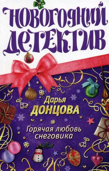 Иллюстрация 1 из 4 для Горячая любовь снеговика - Дарья Донцова | Лабиринт - книги. Источник: Решетникова  Любовь