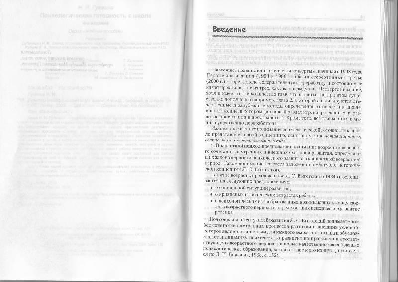 Иллюстрация 1 из 5 для Психологическая готовность к школе.  4-е издание, переработанное и дополненное - Нина Гуткина | Лабиринт - книги. Источник: AnnS
