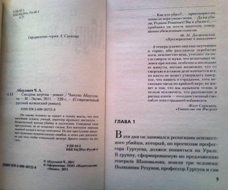 Иллюстрация 1 из 2 для Синдром жертвы - Чингиз Абдуллаев | Лабиринт - книги. Источник: Natali*