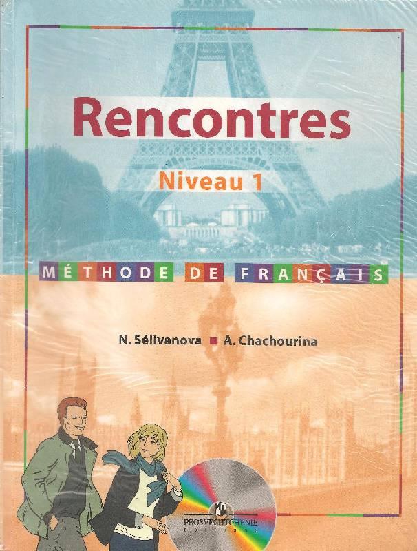 Иллюстрация 1 из 8 для Французский язык: учебник для общеобразовательных учреждений: первый год обучения (+CDmp3) - Селиванова, Шашурина | Лабиринт - книги. Источник: Sheks