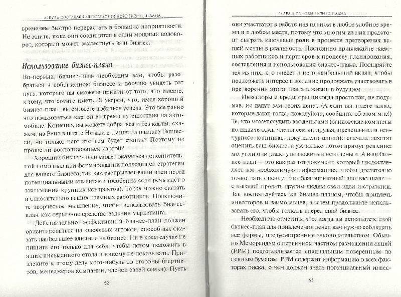 Иллюстрация 1 из 4 для Азбука составления победоносного бизнес-плана - Гарретт Саттон | Лабиринт - книги. Источник: Cherem
