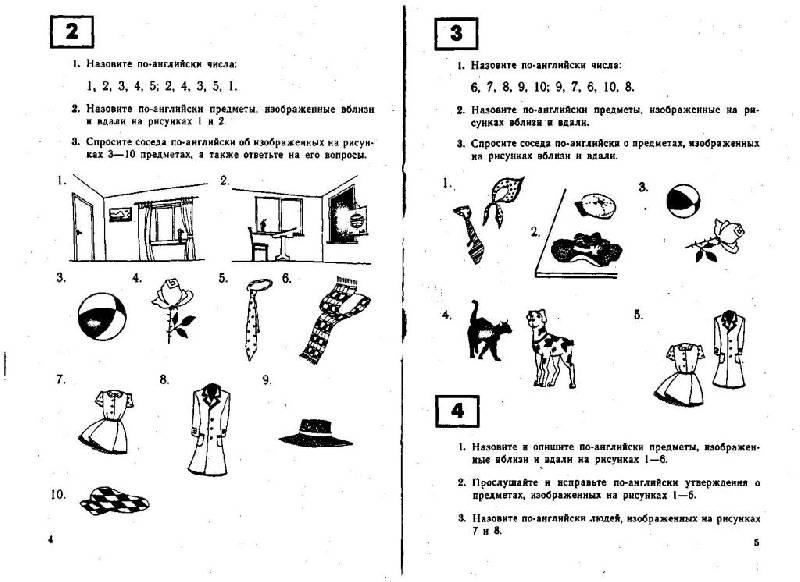 английский язык 6 класс книга старков диксон рыбаков