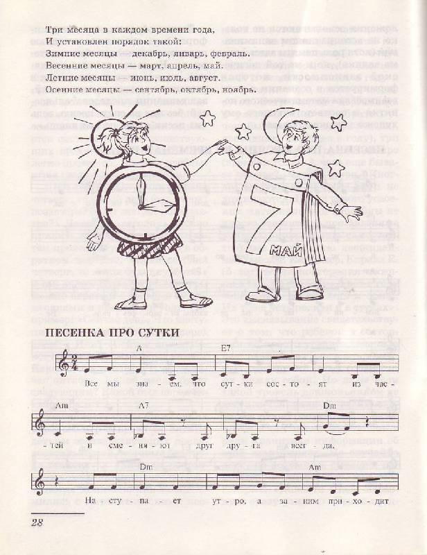 Иллюстрация 1 из 2 для Музыкальная математика для детей 4-7 лет - Лаптева, Лаптева | Лабиринт - книги. Источник: kroko_ko