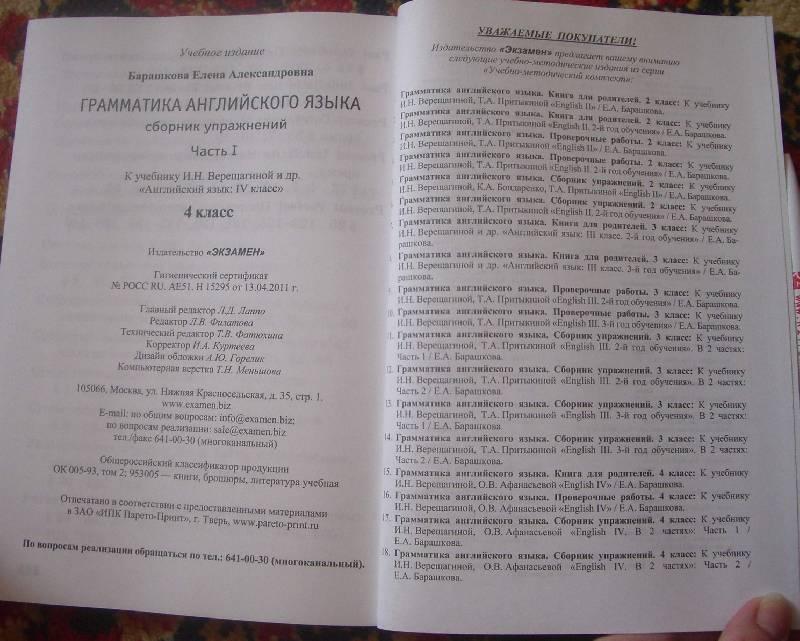 Грамматика языку фгос класс по барашкова решебник 5 английскому