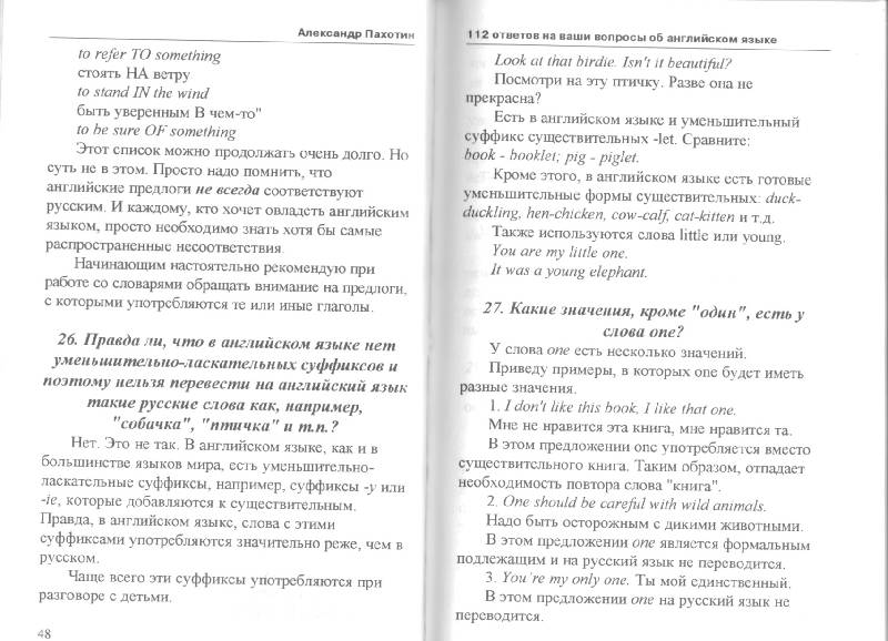 Иллюстрация 1 из 3 для 112 ответов на ваши вопросы об английском языке - Александр Пахотин | Лабиринт - книги. Источник: Роман Владимирович