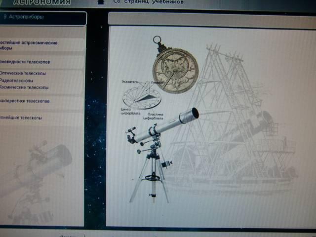 Иллюстрация 1 из 6 для Занимательная астрономия (CDpc) | Лабиринт - софт. Источник: Лимпи