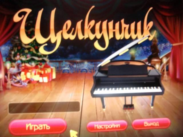 Иллюстрация 1 из 5 для Музыкальная игра. П. И. Чайковский. Щелкунчик (CDpc) | Лабиринт - софт. Источник: Лимпи