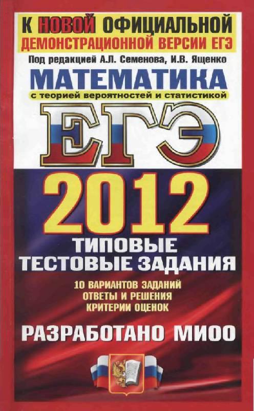 Иллюстрация 1 из 11 для ЕГЭ 2012 Математика. Типовые тестовые задания - Ященко, Семенов   Лабиринт - книги. Источник: Юта