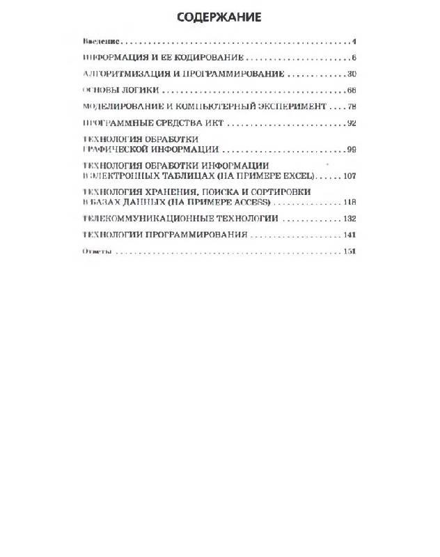 Иллюстрация 1 из 19 для ЕГЭ 2011. Информатика. Сборник заданий - Зорин, Зорина   Лабиринт - книги. Источник: Юта