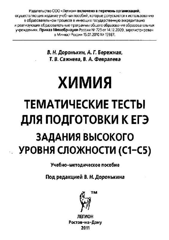 Иллюстрация 1 из 10 для Химия. Тематические тесты для подготовки к ЕГЭ. Задания высокого уровня сложности (С1-С5) - Доронькин, Бережная, Сажнева, Февралева   Лабиринт - книги. Источник: Юта