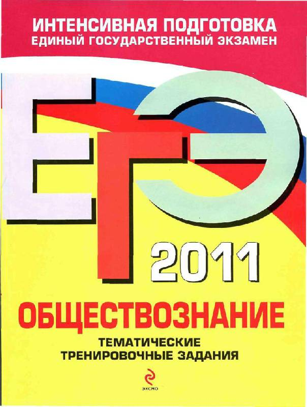 Иллюстрация 1 из 12 для ЕГЭ 2011. Обществознание: тематические тренировочные задания - Ольга Кишенкова | Лабиринт - книги. Источник: Юта