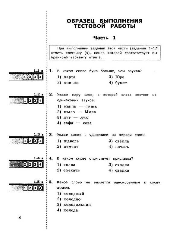 И ювю щеглова тесты за 4 класс