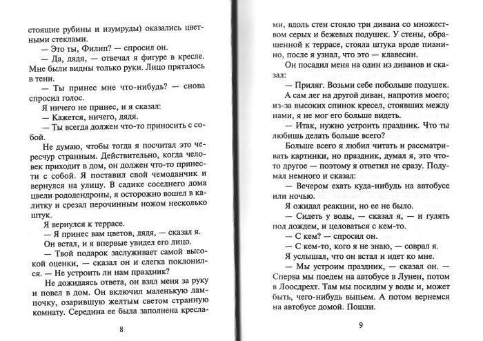 Иллюстрация 1 из 3 для Филип и другие: Роман - Сэйс Нотебоом   Лабиринт - книги. Источник: Count de Plagny