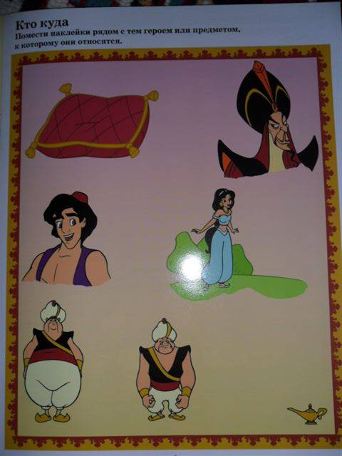 Иллюстрация 1 из 13 для Аладдин.Волшебный мир. Развивающий альбом с наклейками | Лабиринт - книги. Источник: ***Лора***