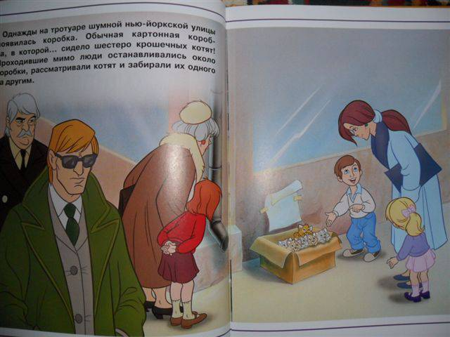 Иллюстрация 1 из 4 для Оливер и компания. | Лабиринт - книги. Источник: ***Лора***